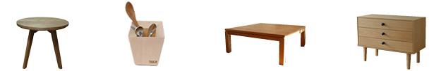 安心や安らぎの家具